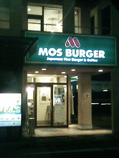 19号沿いのモスバーガー