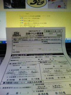 店頭イベント要望書
