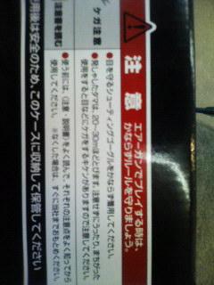 電動ガンBOYS