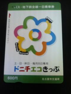 ドニチエコきっぷ