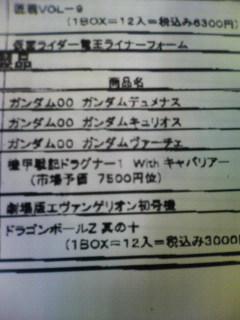 バンダイ10<br />  月〜12月予定表
