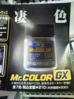 Mr.COLOR GX