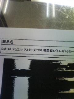 DMー28