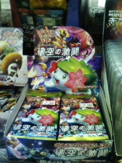 ポケモンカードゲームDP