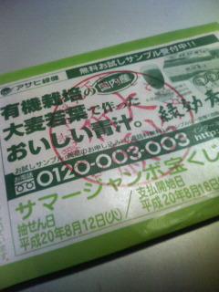 サマージャンボ…☆