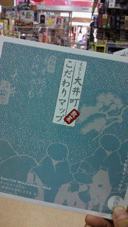 大井町散策マップ