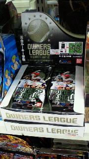 プロ野球オーナーズリーグ2010