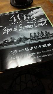 Special  Summer  Concert