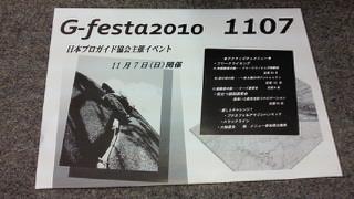 G‐festa2010