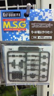 M・S・G