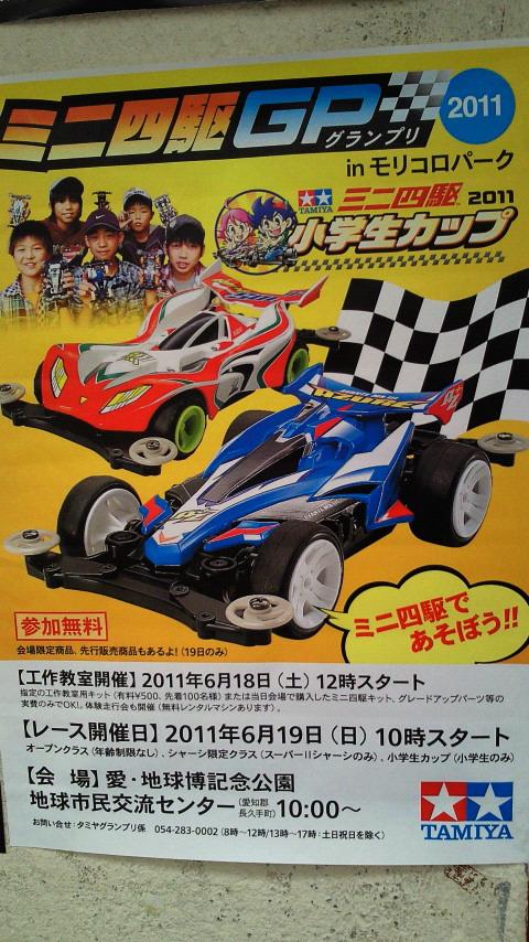 ミニ四駆GP2011