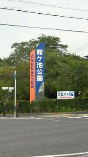 鞍ケ池公園