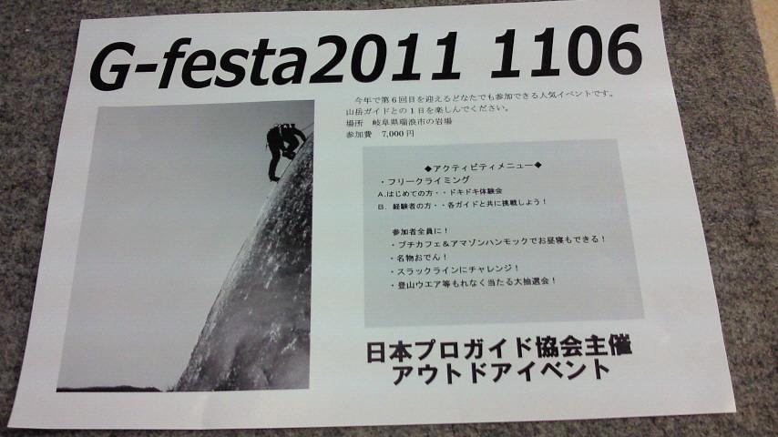 G―festa2011