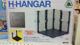 H―HANGAR
