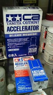 硬化促進剤