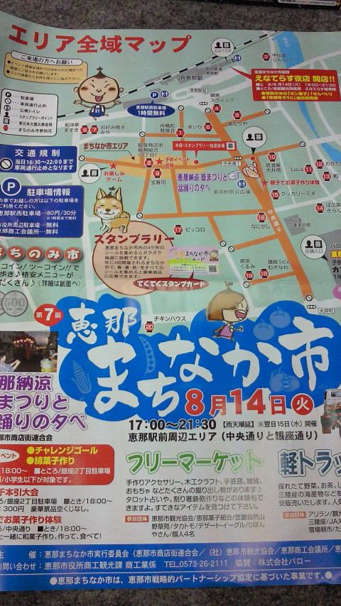 恵那駅前夏祭り