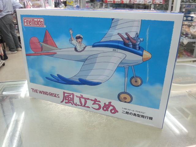 二郎の鳥形飛行機