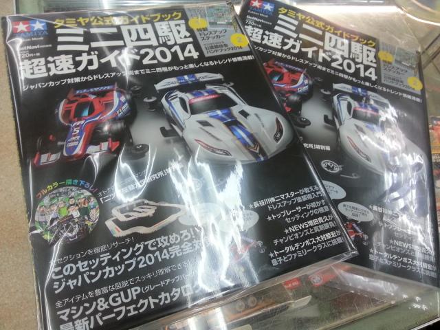 ミニ四駆超速ガイド2014