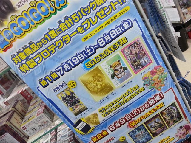 夏のGO!G<br />  O!カーニバル