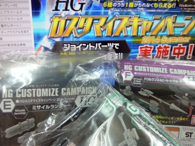 HGカスタマイズキャンペーン